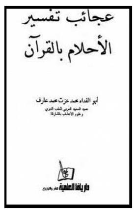 تحميل كتاب معجم البلدان كاملا pdf