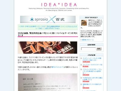 idea_idea.jpg