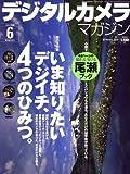 デジタルカメラマガジン 2008年 06月号 [雑誌]