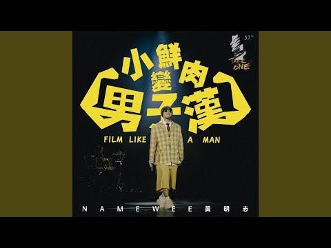 黃明志 Namewee - 小鮮肉變男子漢 Xiao Xian Rou Bian Nan Zi Han (Film Like a Man)