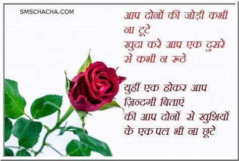 Happy Anniversary Sms In Hindi   Happy Anniversary