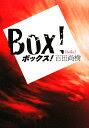 【送料無料】ボックス!
