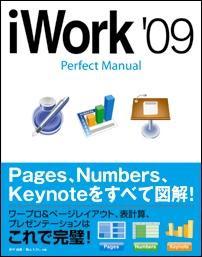 【送料無料】iWork '09 perfect manual