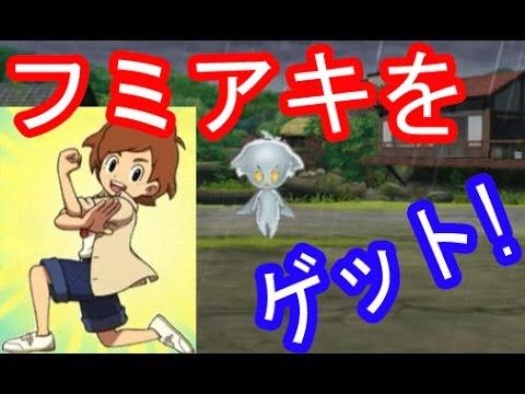 妖怪ウォッチ2真打312 ケイゾウフミアキをゲット 妖怪ガッツf