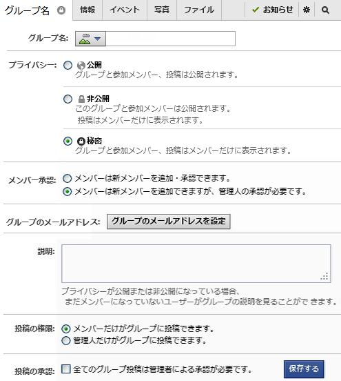 Facebookグループ_ピクニック設定画面