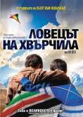 Ловецът на хвърчила, The Kite Runner - филми, трейлъри, снимки - Cinefish.bg