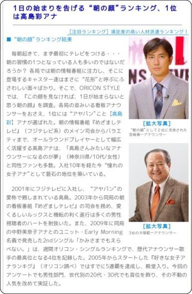 http://career.oricon.co.jp/news/75346/full/