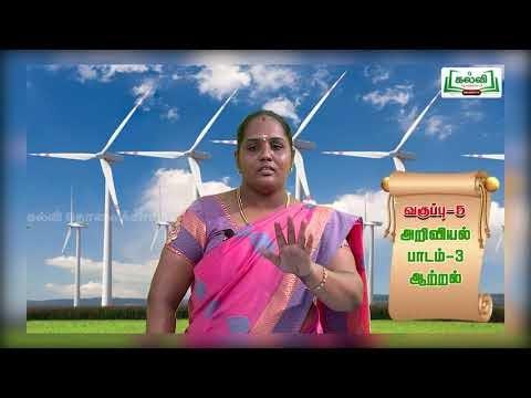 5th Science ஆற்றல் பாடம் 3 Kalvi TV