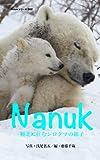 Fotonシリーズ002 Nanukナヌーク−極北に住むシロクマの親子−