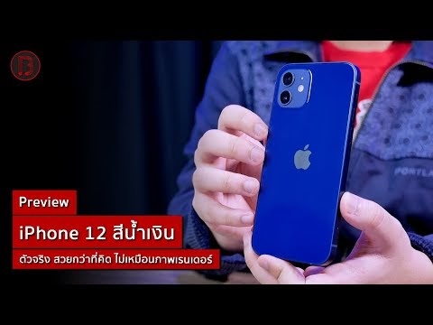 พรีวิว iPhone 12 สีน้ำเงินสวยกว่าที่คิด เหมาะกับหลาย ๆ คน