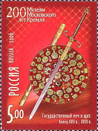 State sword and shield on Russian post stamp.