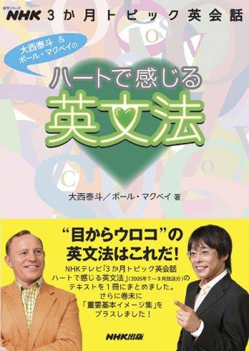 大西泰斗/ポール・マクベイ『ハートで感じる英文法』