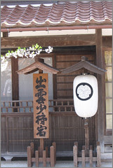 063 inn with family crest of Tokugawa