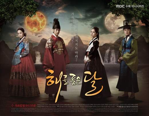 [Review] The Moon That Embraces the Sun