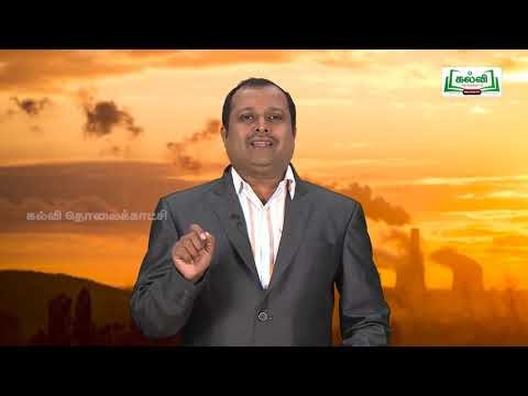ஆய்வுக் கூடம் Std 9 Science Carbon And Compounds Part 02 Kalvi TV