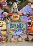 Little Robots | filmes-netflix.blogspot.com