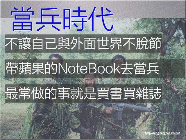 蔡正信_BNI長勝分會_資訊顧問的養成20121030.004