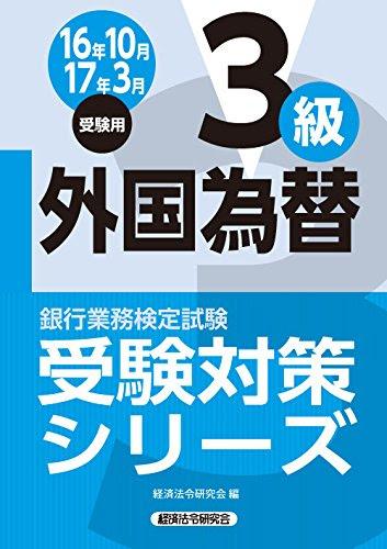 本の外国為替3級〈2016年10月・2017年3月受験用〉 (銀行業務検定試験受験対策シリーズ)の表紙