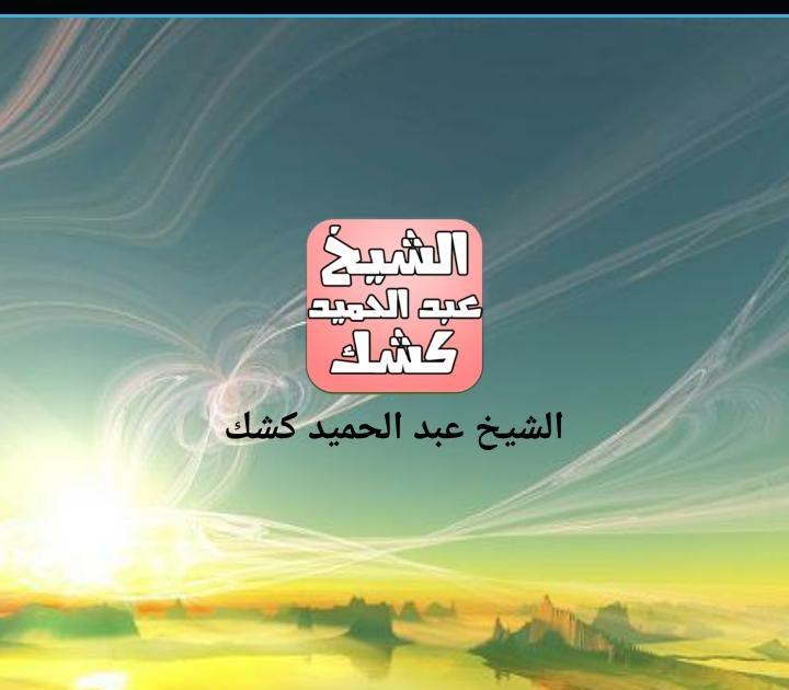 تحميل جميع خطب الشيخ عبد الحميد كشك mp3 برابط واحد