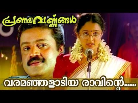 വരമഞ്ഞളാടിയ | Varamanjaladiya | Malayalam Song Lyrics