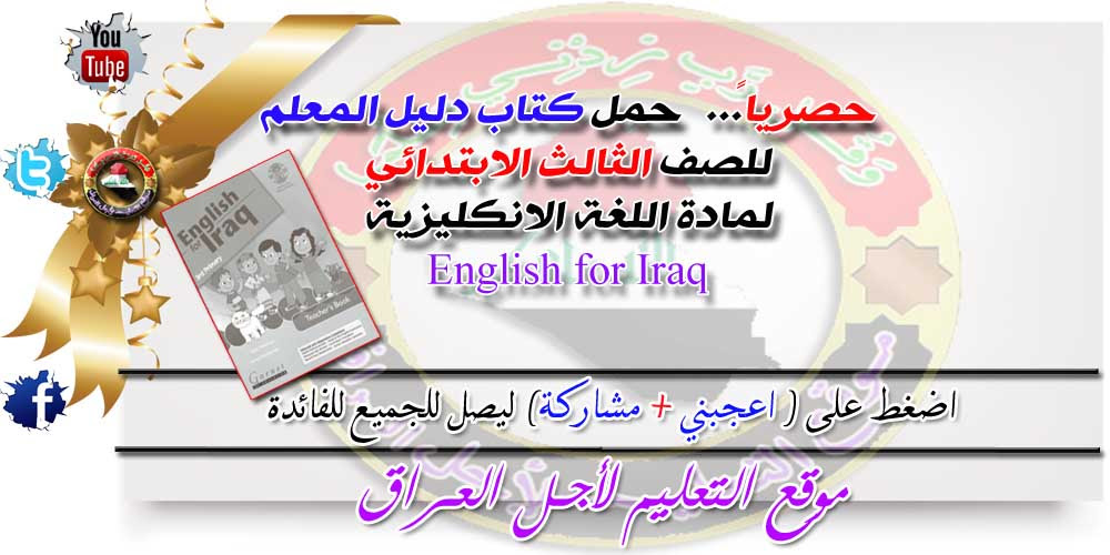 حصرياً...حمل كتاب دليل المعلم للصف الثالث الابتدائي لمادة اللغة الانكليزية English for Iraq