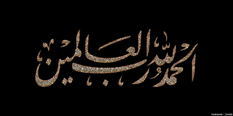 http://islamicartdb.com/wp-content/uploads/2012/08/alhamdulillah-calligraphy.jpg