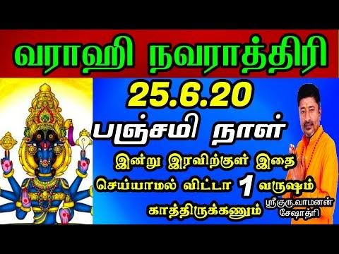 25.6.20 வராஹி நவராத்திரி பஞ்சமி | தவறவிடாதீர்கள்  | VARAHI
