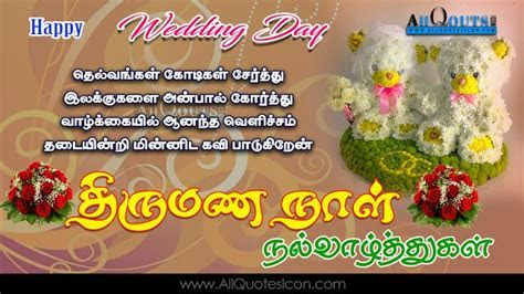 Wedding Blog: wedding anniversary wishes in tamil kavithai