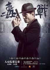 毒戰(Drug War)05