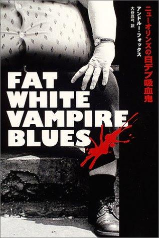 ニューオリンズの白デブ吸血鬼