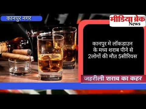 कानपुर में लॉक डाउन के मध्य शराब पीने से 2 लोगों की मौत 5 सीरियस ।