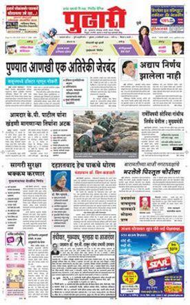 Pudhari Newspaper Display Advertisement at Lowest Costs