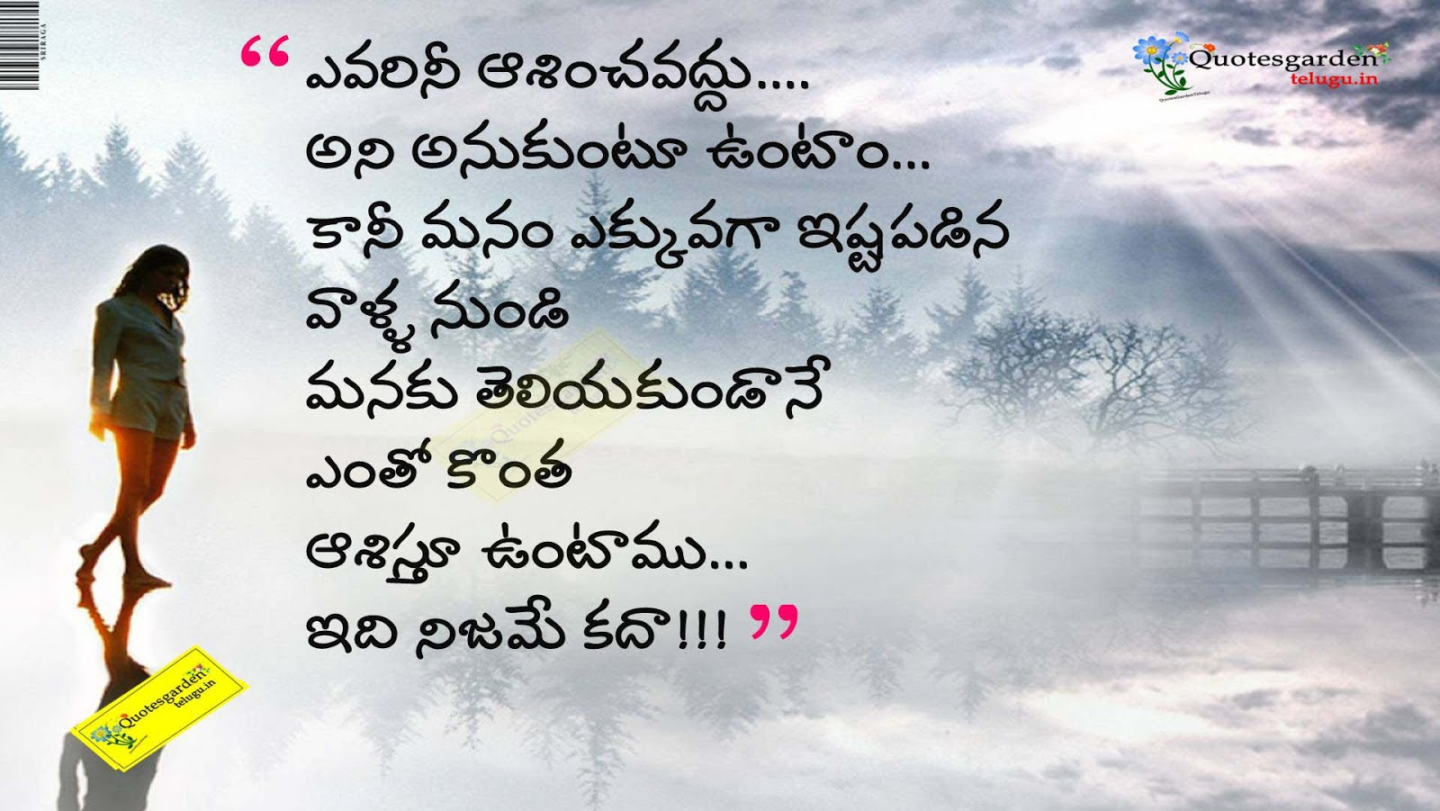 Telugu Heart Breaking Love Quotes 18 Adult Webcam Jobs