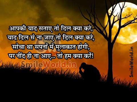 Latest Yaad Love Shayari In Hindi For Girlfriend With Images