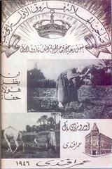 Omar Effendi ad 1946