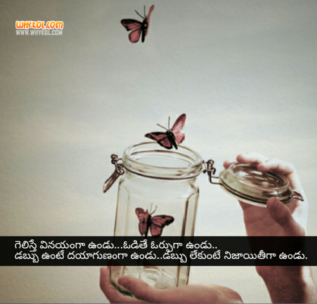 Life Quotes Telugu Famous Life Quotations Whykol