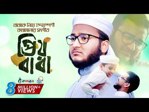 Prio Baba Kalarab Gojol by Mahfuzul Alam প্রিয় বাবা