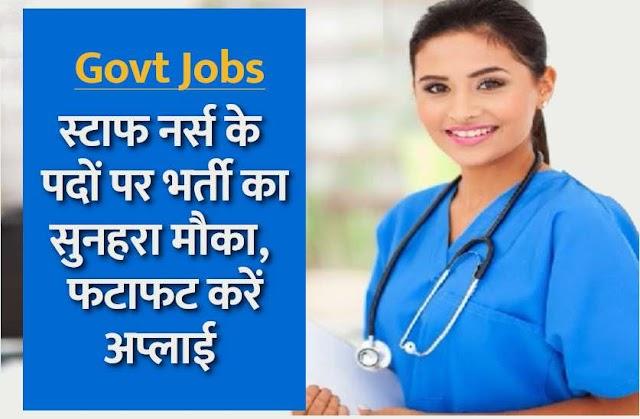 GMC Shivpuri Recruitment 2021: स्टाफ नर्स के के पदों पर निकली बंपर वैकेंसी, जल्द करें अप्लाई