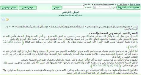 ulama salafy wahabi mengatakan imam ahmad ahli tahhrif