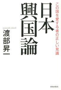 日本興国論