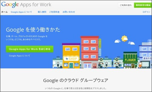 https://www.google.co.jp/intx/ja/work/apps/business/