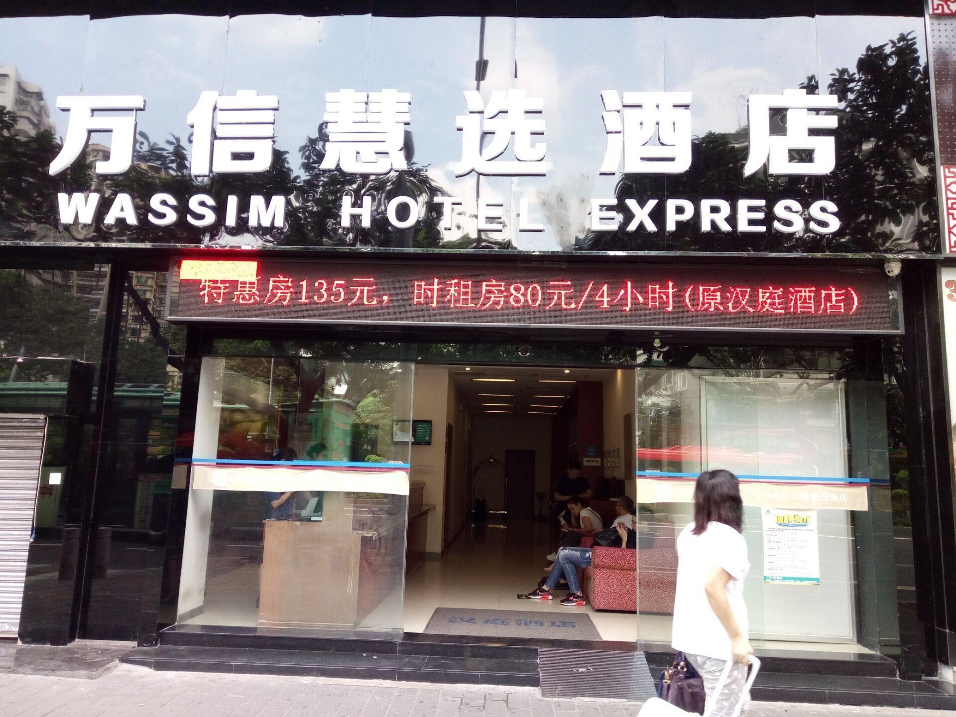 Wassim Hotel Express Guangzhou Liwan Road Branch Reviews