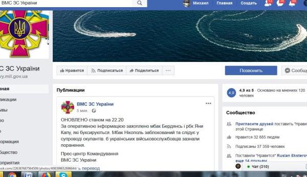 Все ВМС Хунты вышли в море, ФСБ конвоирует хулиганов на базу (трое раненых)