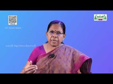 11th Agricultural Science வேளாண் பொருளியல் மற்றும் விரிவாக்கம் பகுதி 1 Kalvi TV