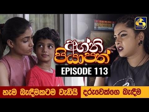 Agni Piyapath Episode 113