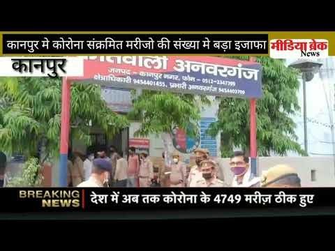 """""""कानपुर में कोरोना संक्रमित मरीजों की संख्या में बड़ा इजाफा"""""""