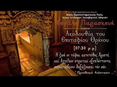 ΜΕΓΑΛΗ ΠΑΡΑΣΚΕΥΗ | Ακολουθία των Μεγάλων Ωρών (10:00)  Εσπερινός της Αποκαθηλώσεως (12:00) και την Ακολουθία του Επιταφίου Θρήνου (19:00)