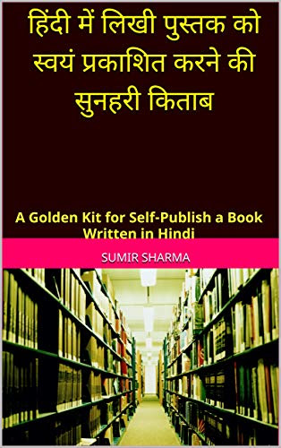 A Platform of Golden Kit to Self Publish the Writings in Hindi