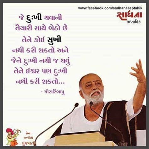 good morning gujarati quotes images  messages