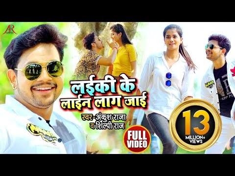 Laiki Ke Line Lag Jai - Download |MP3-MP4-Lyrics| Ankush Raja , Shilpi Raj | Bhojpuri Video Song 2021